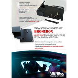 Защита ЭБУ Bronebox