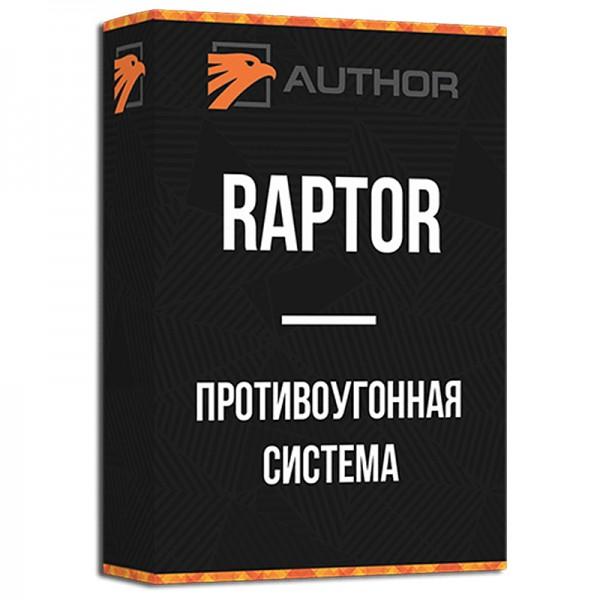 Иммобилайзер RAPTOR