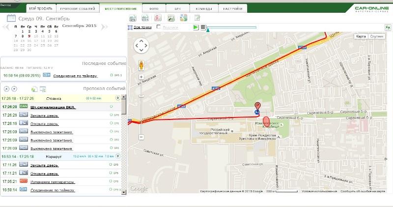 спутниковый мониторинг Car-Online