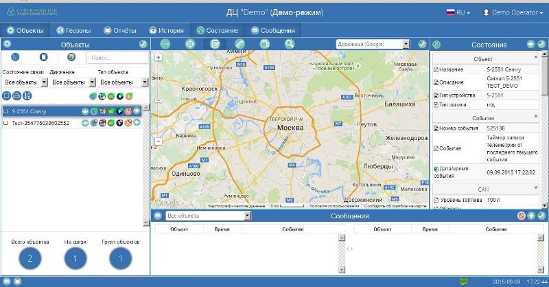 спутниковый мониторинг авто интерфейс